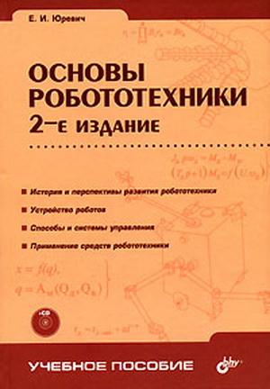 Основы робототехники 2-e
